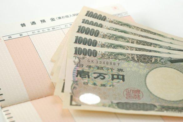 お金 通帳 銀行 預金 貯金