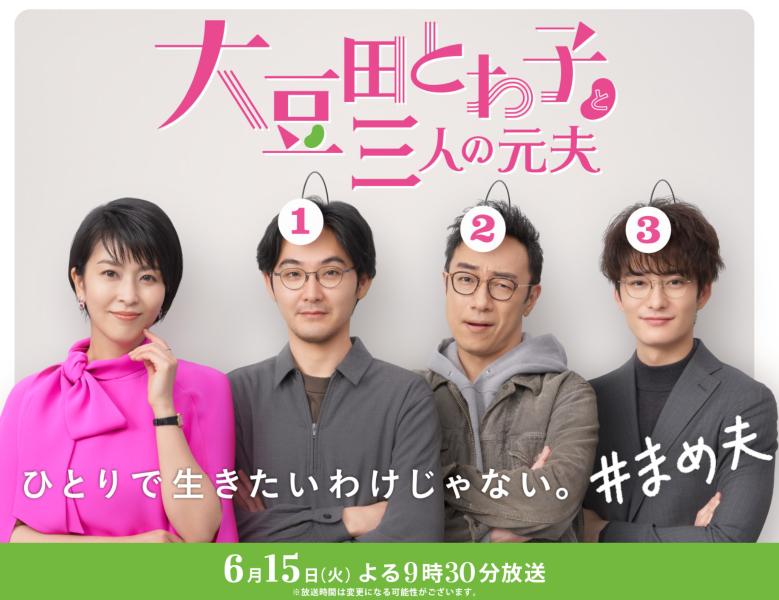 (画像:ドラマ『大豆田とわ子と三人の元夫』関西テレビ公式サイトより)