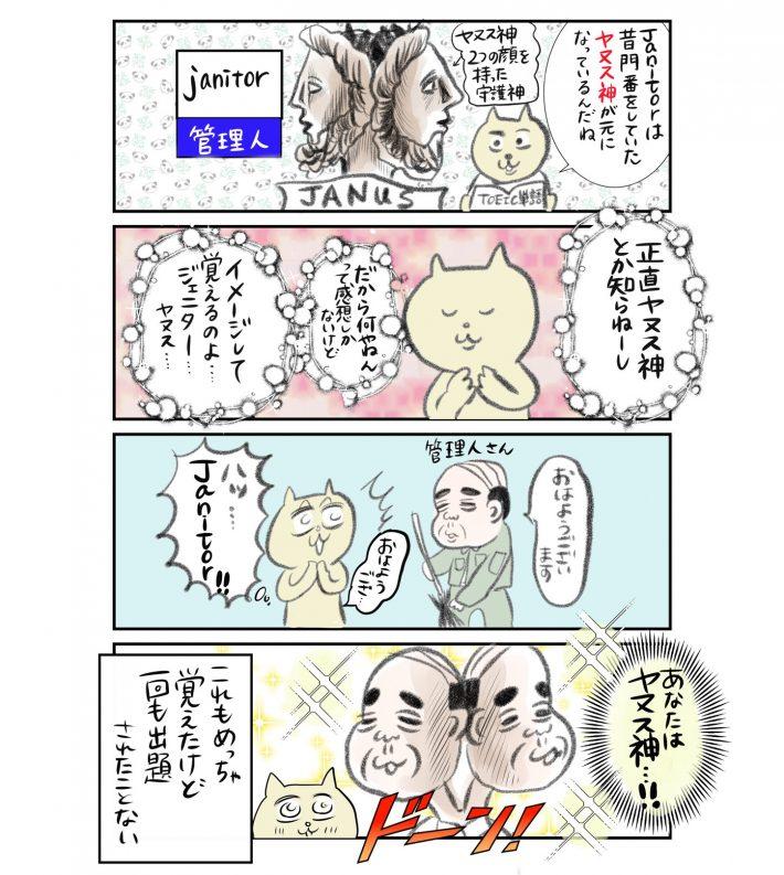ダイエット11話おまけ漫画