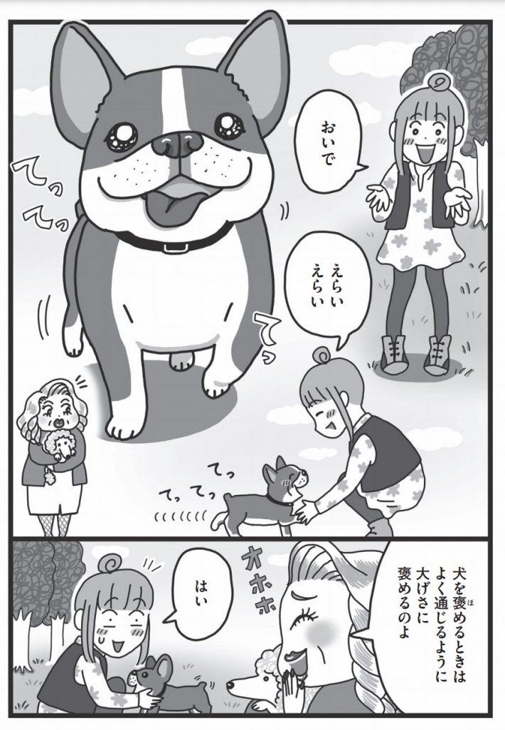 三浦 健太  (原作), 横 ヨウコ (漫画), 崎 直美 (原作協力「まんがでわかる犬のホンネ 犬はあなたにこう言ってます」アスコム