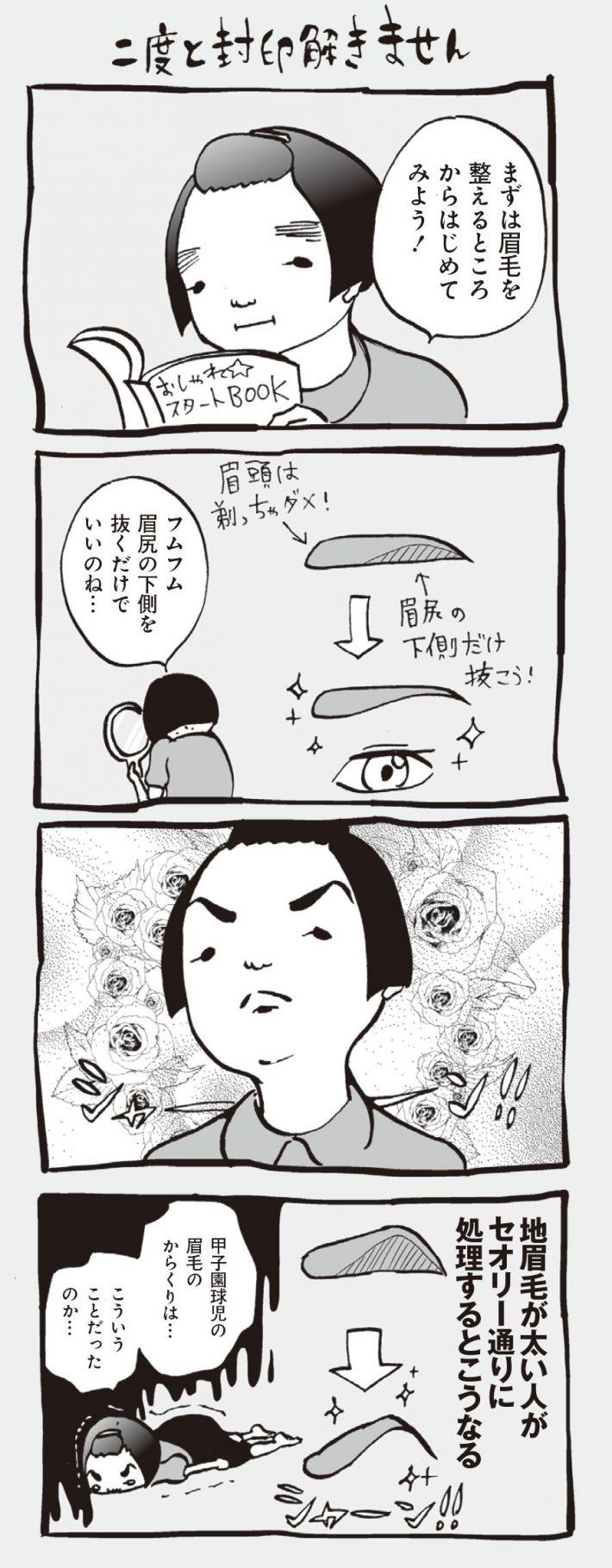 アラサーちゃん名作集29