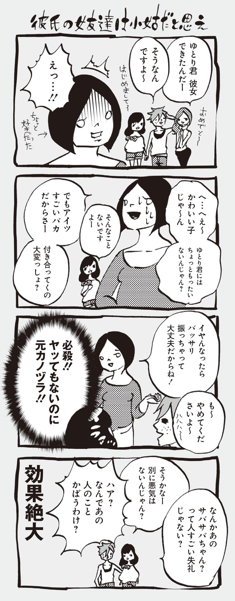 アラサーちゃん名作集35