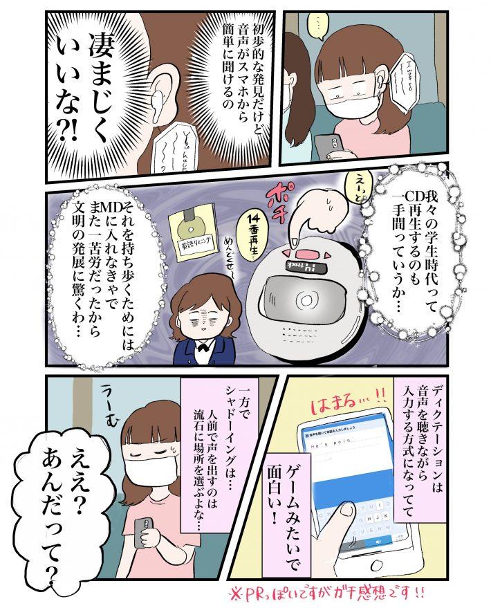 ダイエット12話3