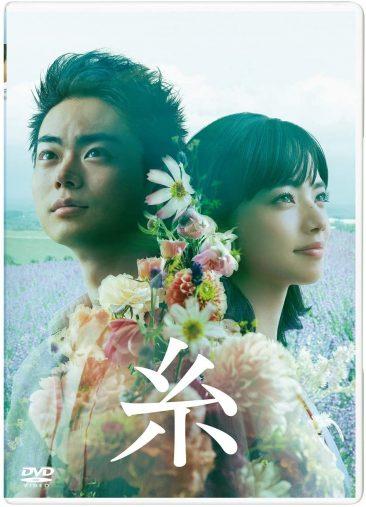 『糸』DVD(ポニーキャニオン)