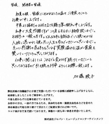 加藤綾子さんと所属事務所が報道各社に送ったFAX