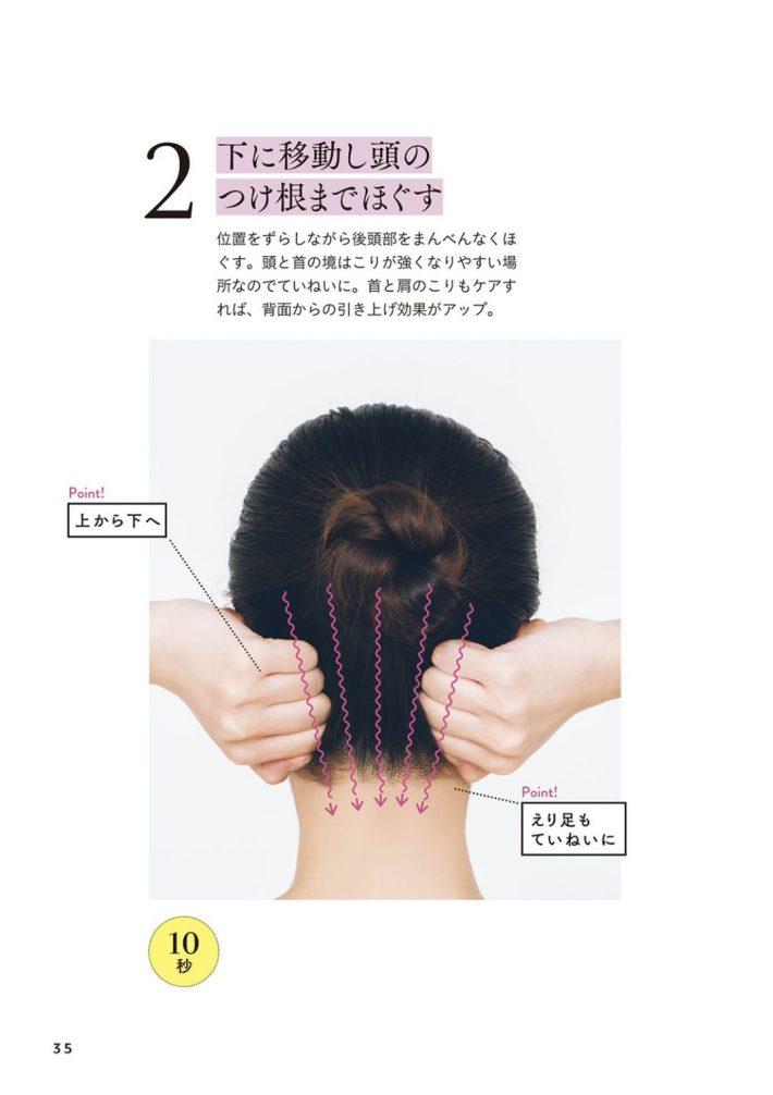 2. 下に移動し頭のつけ根までほぐす