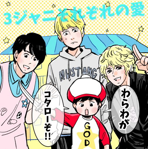 横山裕、松島聡、 西畑大吾。『コタローは1人暮らし』の3ジャニが素敵