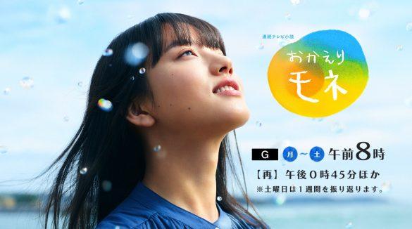 NHK『おかえりモネ』公式サイトよりs