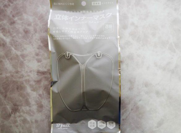 立体インナーマスク メイクキープフレーム