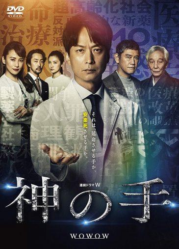 『連続ドラマW 神の手』 DVD-BOX(TCエンタテインメント)