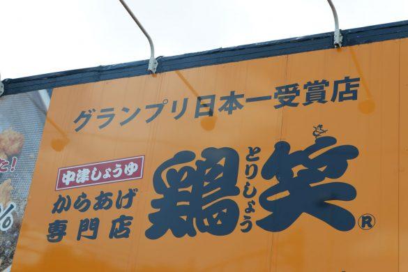 torishou_DSCF9282