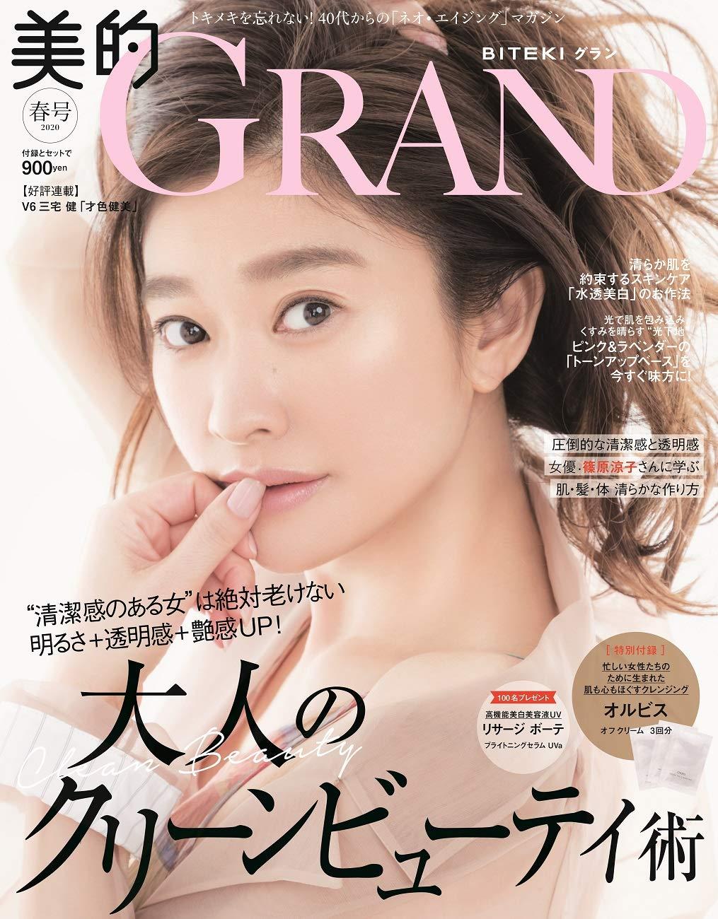 『美的GRAND(グラン) 2020春号』