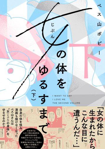 ペス山ポピー「女の体をゆるすまで (下) (ビッグコミックス)」小学館