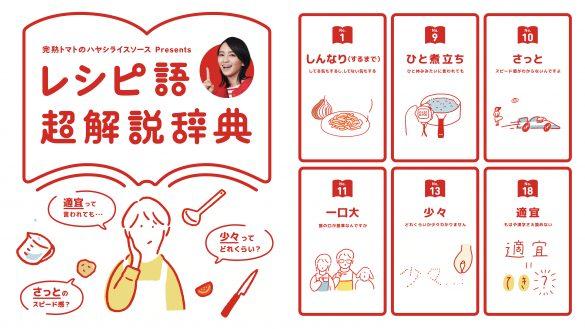 レシピ語超解説辞典WEBサイト