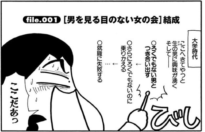 だめんず・うぉ~か~01_page-0009-2