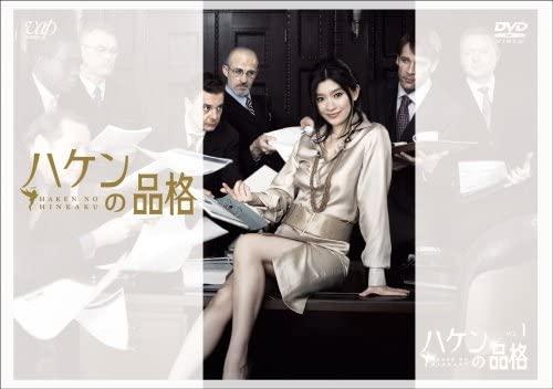 (画像:「ハケンの品格DVD-BOX」バップ)