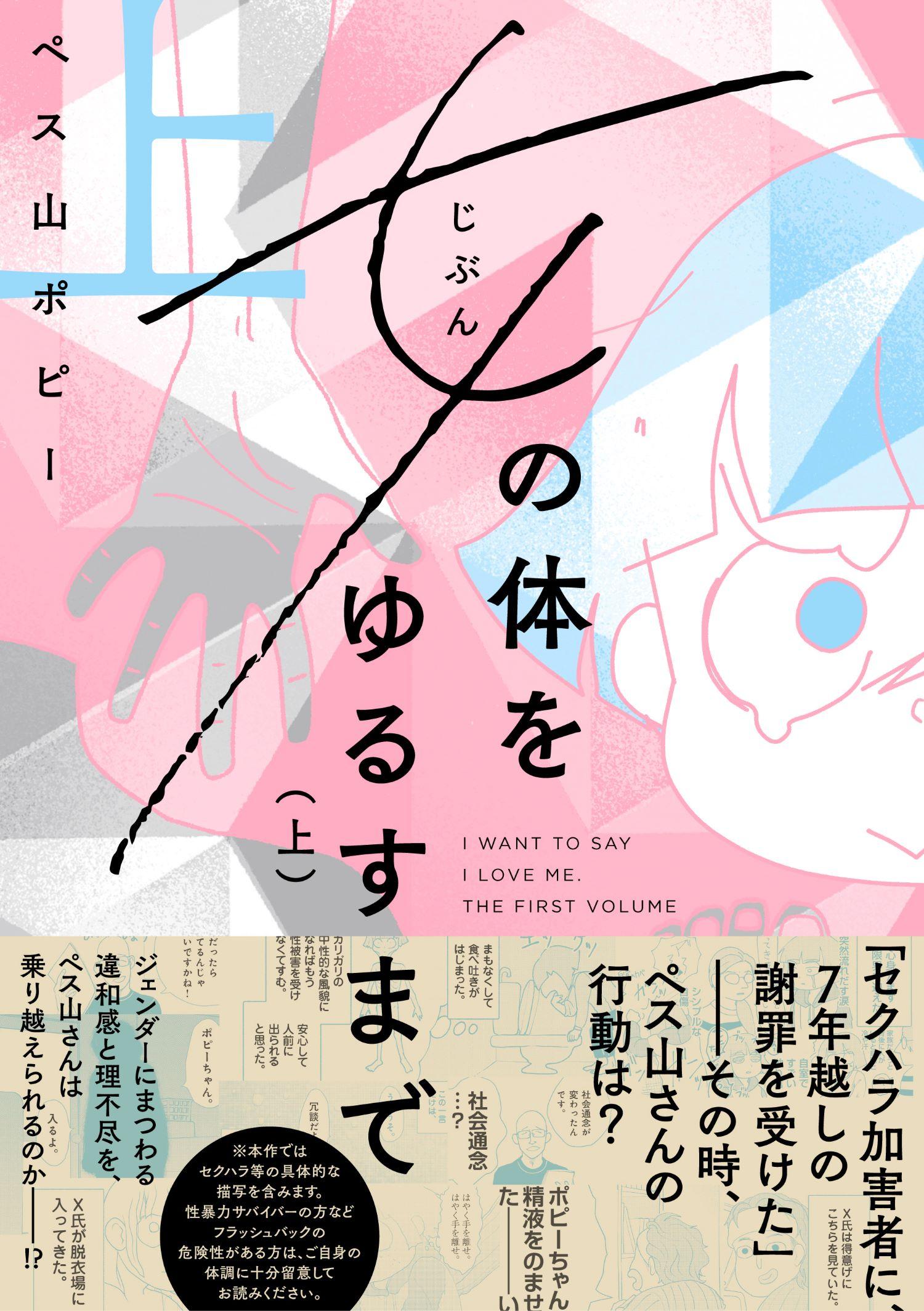 ペス山ポピー「女の体をゆるすまで (上) (ビッグコミックス)」小学館