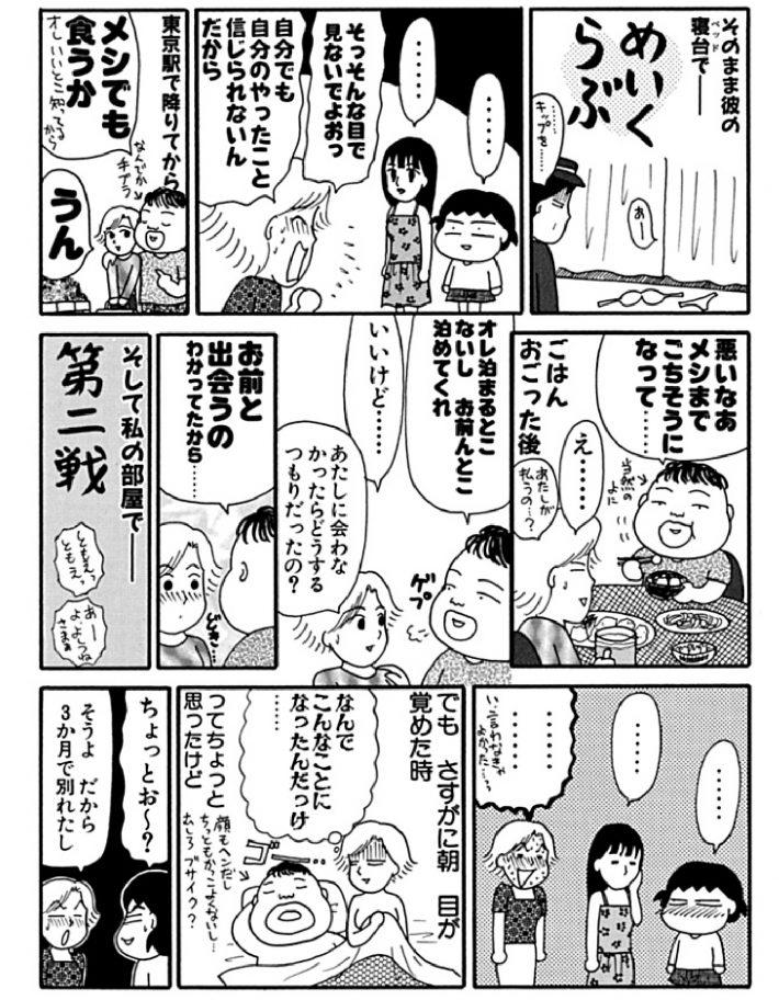だめんず・うぉ~か~01_page-0066
