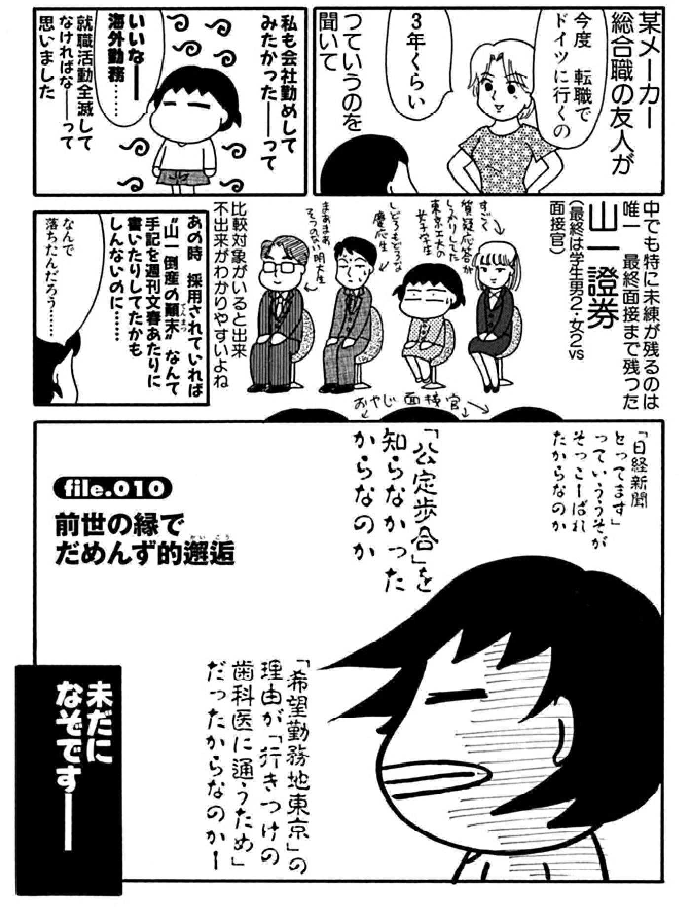だめんず・うぉ~か~01_page-0063