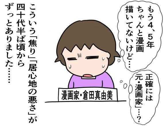 倉田真由美さんtwitter