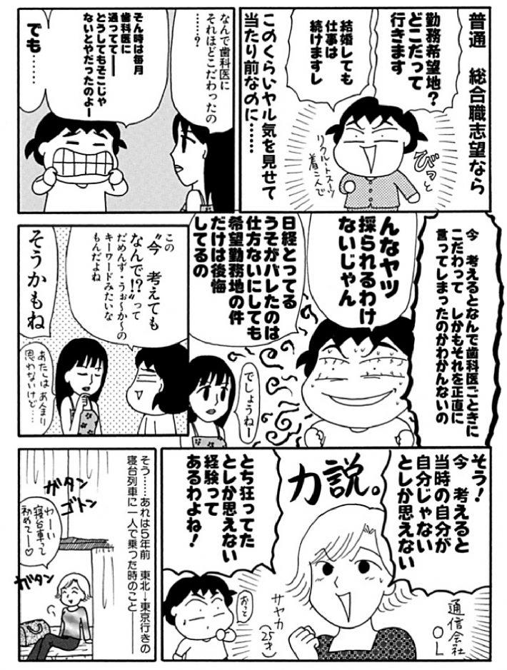 だめんず・うぉ~か~01_page-0064