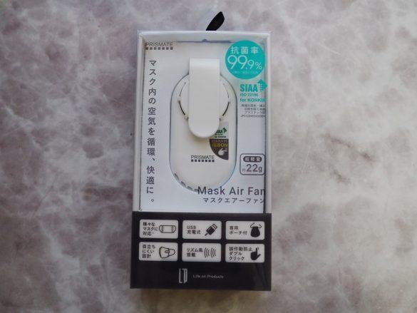 「PRISMATE マスクエアーファン」1,760円(税込)