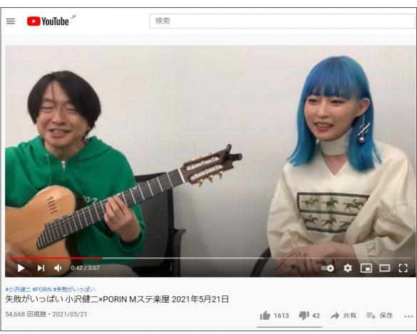 小沢健二 PORIN