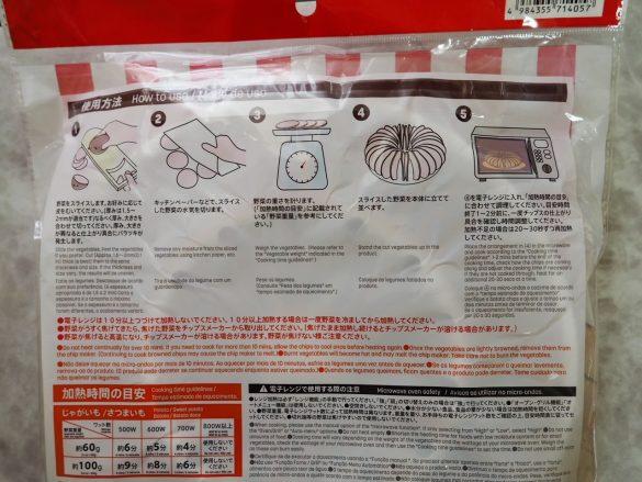 加熱時間は商品外袋に記載されている時間を参考に