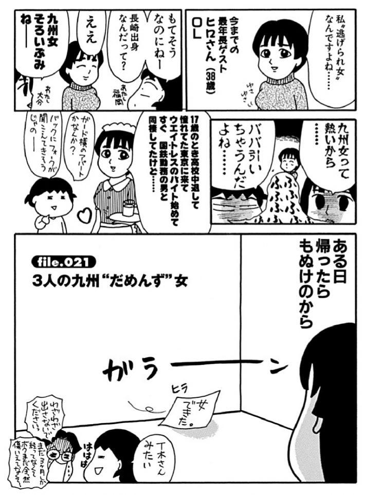 だめんず・うぉ~か~01_page-0125