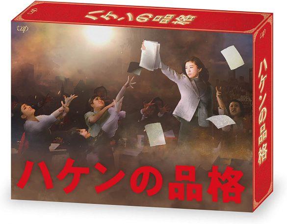 「ハケンの品格(2020) Blu-ray BOX」バップ