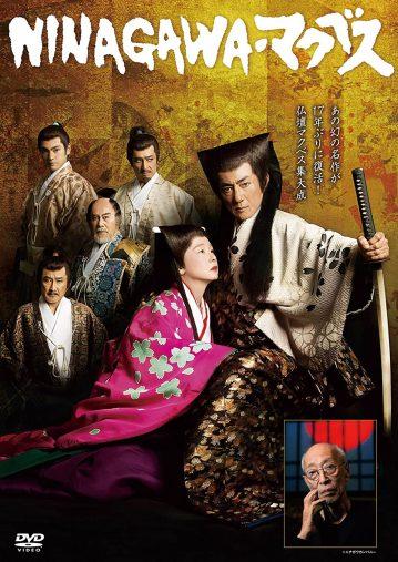 市村正親 田中裕子「NINAGAWA・マクベス [DVD]」ホリプロ