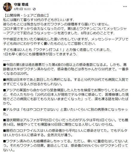 守屋章成医師のFacebook投稿のキャプチャ
