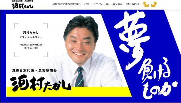 (画像:河村たかし公式サイトより)