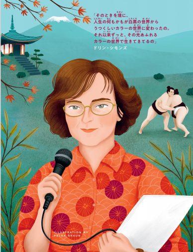 ドリン・シモンズ 相撲解説者『世界を舞台に輝く100人の女の子の物語』