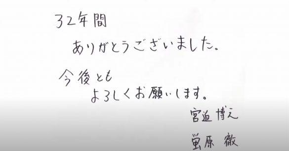 (画像:『アメトーーク特別編 雨上がり決死隊 解散報告会』より)