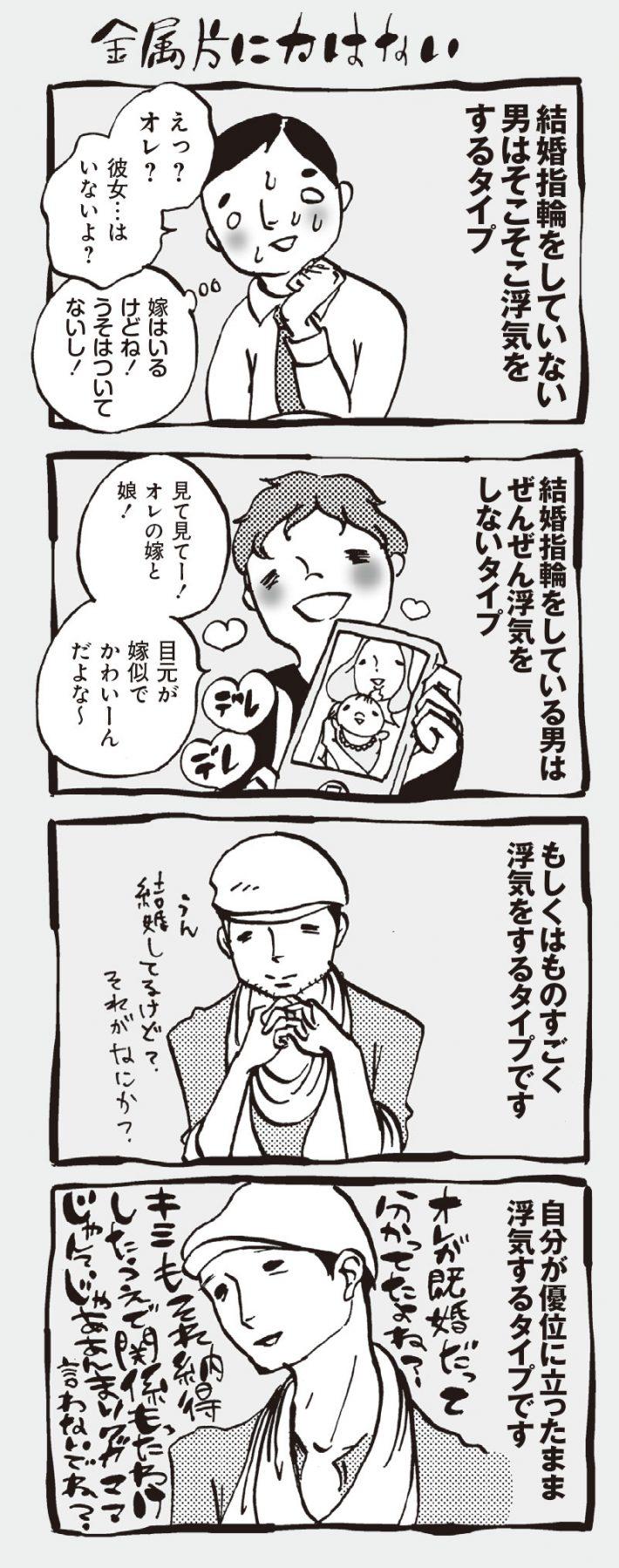 アラサーちゃん名作集38