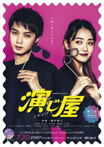 WOWOWオリジナルドラマ「演じ屋」