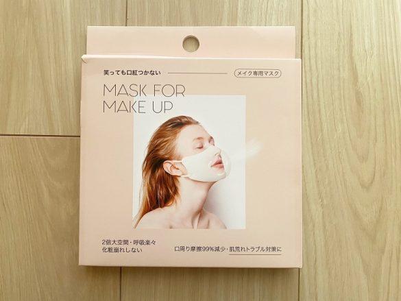 99.9%口紅が付かない ひんやり化粧専用マスク