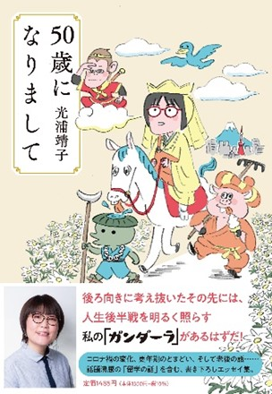 光浦靖子『50歳になりまして』文藝春秋
