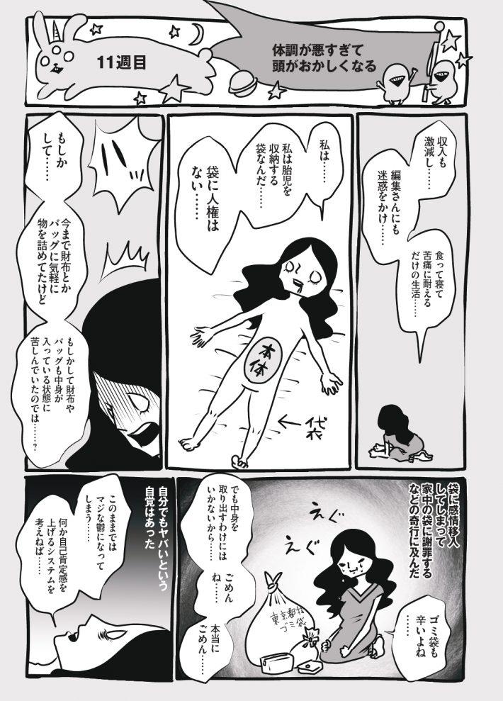 わがこ5_page-0001