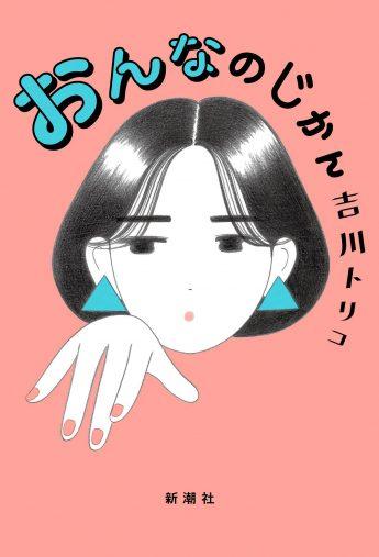 吉川トリコ『おんなのじかん』(新潮社刊)