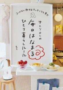 『ゆとりOLの毎日はなまるひとり暮らしルール コンロなし激せまキッチンでも幸せ』