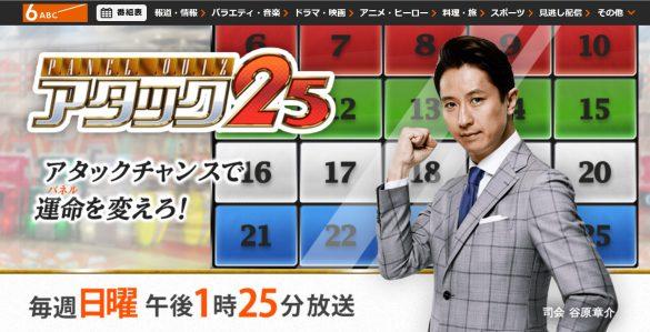 (画像:『パネルクイズ アタック25』ABCテレビ 公式サイトより)