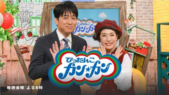 (画像:『ぴったんこカン・カン』TBS 公式サイトより)