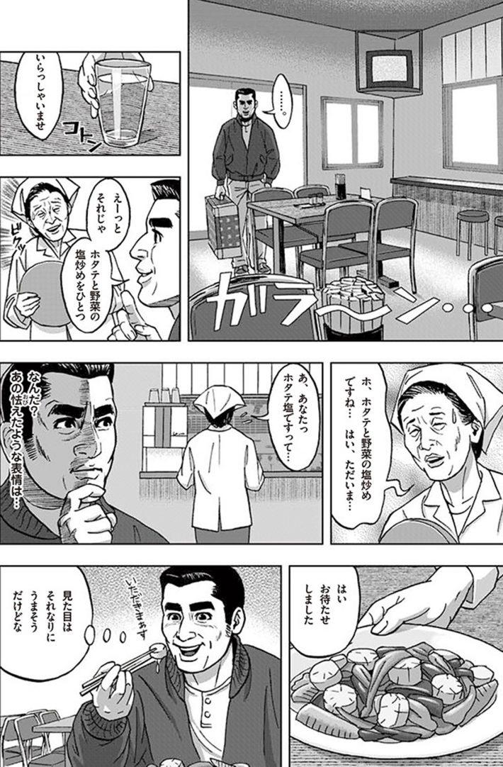 かくし味太郎が行く! 第1話