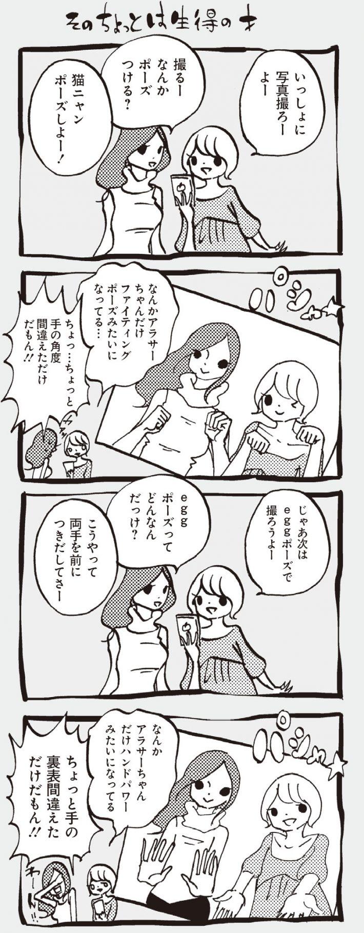アラサーちゃん名作集42