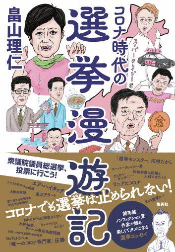 畠山 理仁『コロナ時代の選挙漫遊記』集英社