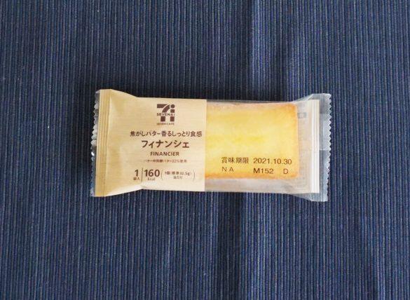 セブン-イレブン「7カフェ フィナンシェ」(税込127円)