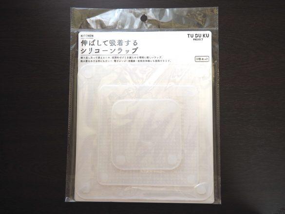 「伸ばして吸着するシリコーンラップ」(330円/税込)