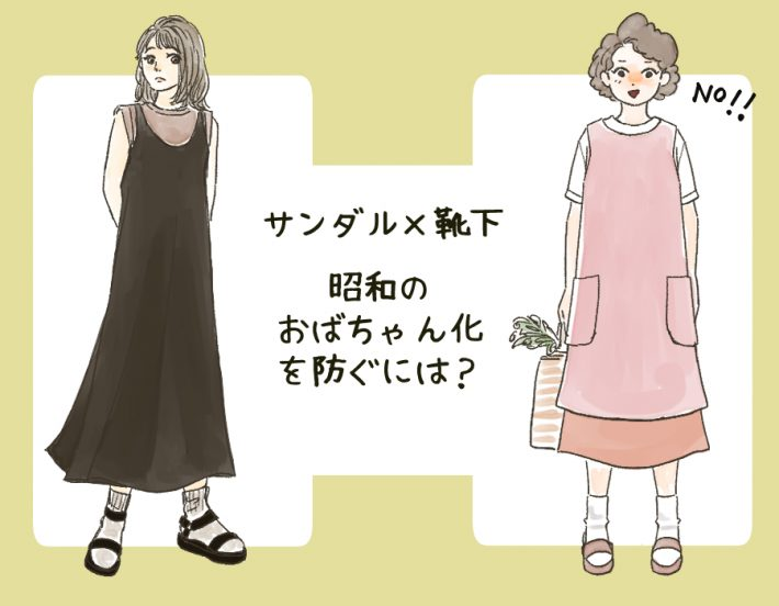 靴下×サンダルコーデ